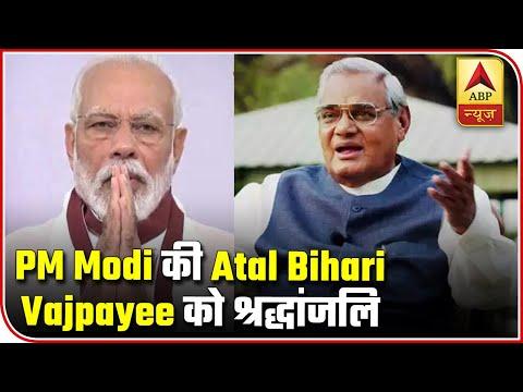 PM मोदी को याद रखता है अटल बिहारी वाजपेयी को उनकी मृत्यु की सालगिरह आज, पोस्ट वीडियो | ABP न्यूज़