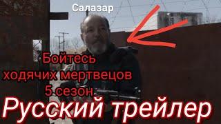 Бойтесь ходячих мертвецов 5 сезон Русский трейлер