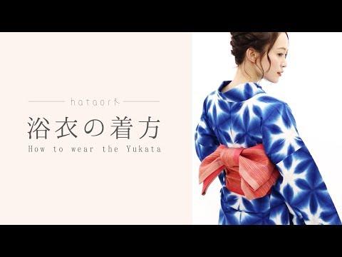 自分でできる浴衣の着付けと帯結び by hataori