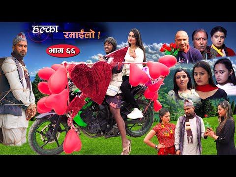 Halka Ramailo   Episode 67   21 February 2021   Balchhi Dhurbe, Raju Master   Nepali Comedy