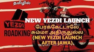மீண்டு(ம்) வரப்போகிறது எஸ்டி (Yezdi)! NEW YEZDI ANNOUNCEMENT AFTER NEW JAWA (Tamil Video)