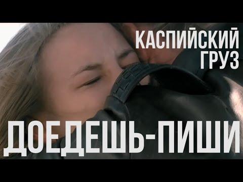 ПРЕМЬЕРА!!! Каспийский Груз – Доедешь-пиши