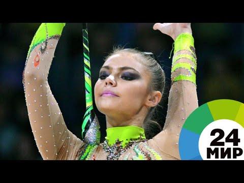 Королева художественной гимнастики: Алина Кабаева отмечает юбилей - МИР 24