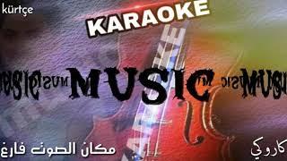 Qumrîkê _ قمريكة _ Karaoke _ kürtçe  _ مكان الصوت فارغ