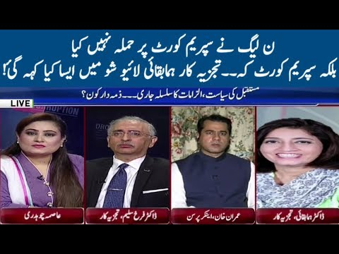 PMLN Have Existence In 2018 Election