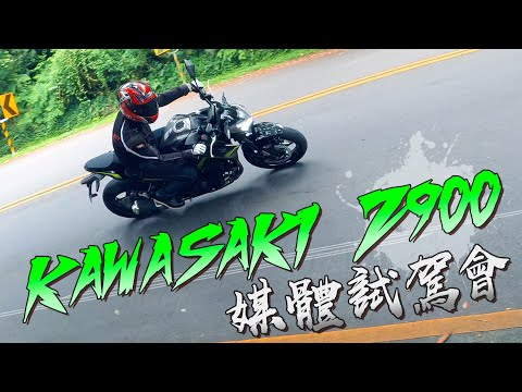 動靜自如!Kawasaki Z900 2020年式 媒體試駕會