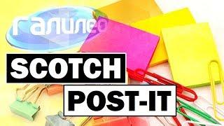 Галилео | Офис. Скотч / Post-it  [Office. Scotch / Post-it]