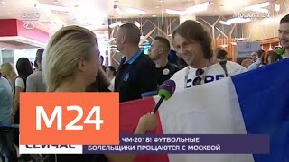 Москва прощается с гостями ЧМ-2018 - Москва 24