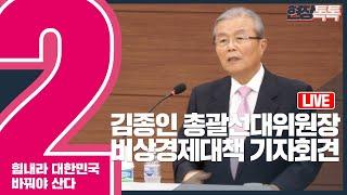 [Live] 김종인 총괄선대위원장, 비상경제대책 기자회견 (2020.3.29. 오후2시)