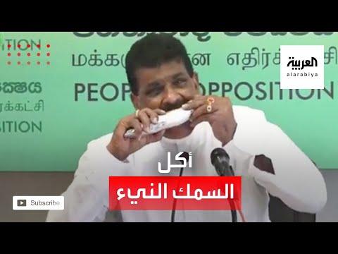 العرب اليوم - وزير سريلانكي يأكل سمكة نيئة خلال مؤتمر صحافي