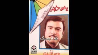 اغاني حصرية ياس خضر - وياك (خلصت صدگ) تحميل MP3