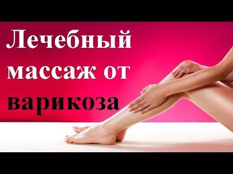 Лечебный массаж при варикозе