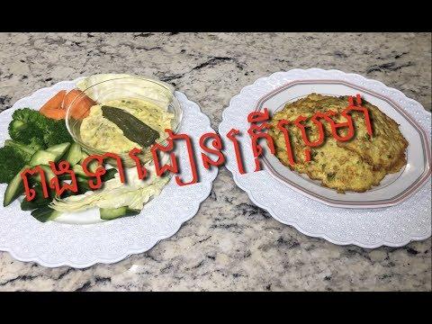 Khmer Food  ពងទាជៀនត្រីប្រម៉ា  Trei Prama Chien