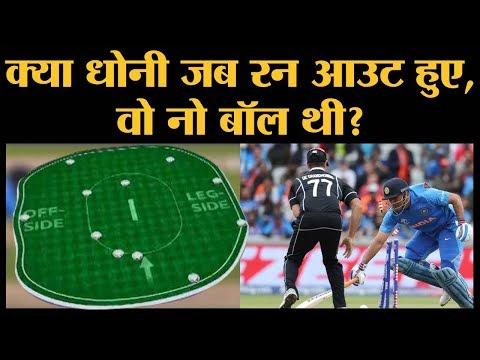 Mahendra Singh Dhoni Run Out Controversy | India Vs New Zealand Semi Final | World Cup 2019