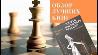 Обзор шахматных книг: Афек Й. «Учитесь побеждать красиво. Эффектные комбинации и этюды»