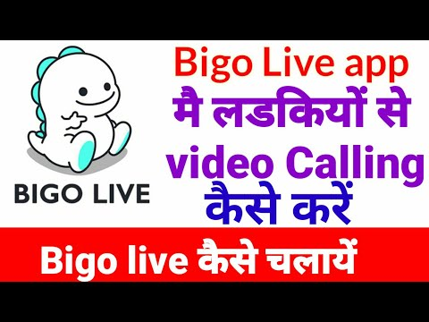 Bigo Live Me friends Se Kaise Video Chat Kare I How to chat with all friends in Bigo Live 2019 |