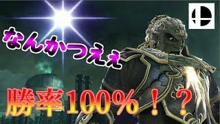 【スマブラWiiU:実況】勝率100%のガノン!?負けない魔王。