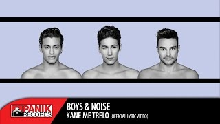 Boys and Noise - Κάνε Με Τρελό / Kane Me trelo | Official Lyric Video HQ