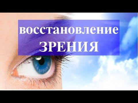 Как восстановить зрение с ждановым