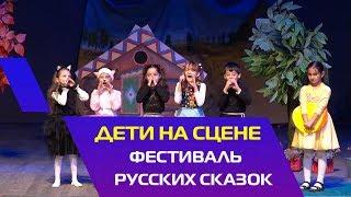 Дети на сцене  В Махачкале прошел третий республиканский фестиваль русских сказок