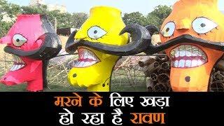 Ravan भी आया GST की चपेट में, देखिये तितारपुर में कैसे तैयार हो रहे हैं पुतले
