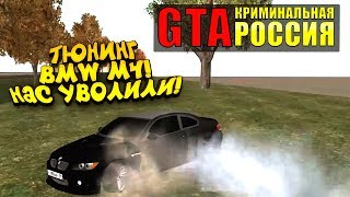 ТЮНИНГ BMW M4! - УВОЛИЛИ ИЗ ПОЛИЦИИ! -  GTA: КРИМИНАЛЬНАЯ РОССИЯ (Rpbox) #8