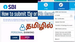 How to submit 15g or 15h form in SBI Bank?   Tamil
