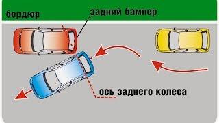 Быстрая параллельная парковка. Секретные фишки парковки!
