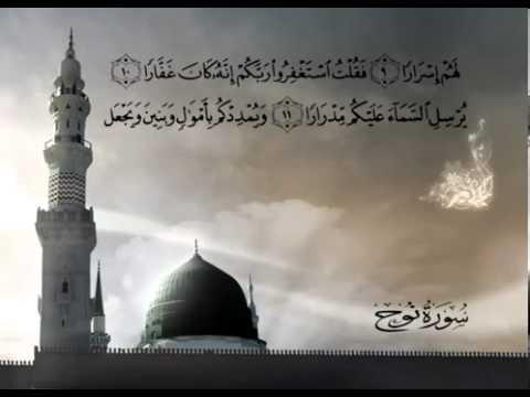 Sourate Noé <br>(Nouh) - Cheik / Mishary El Afasy -