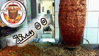 أقدم مطعم شاورما في مدينة جدة | عمره ٥٥ سنة !! | The Oldest Shawarma