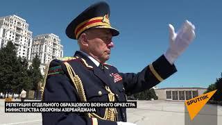 Военный оркестр Минобороны АР сыграл для Sputnik Азербайджан