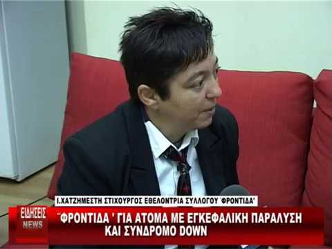 Συνέντευξη της Φροντίδας στο Ροδοπη TV