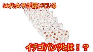 mqdefault - 【朗報】柏木由紀「30代の女子がイチゴのパンツを履いているって、可愛くないですか?笑」【AKB48ゆきりん】
