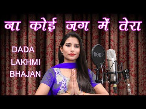 ना कोई जग मे तेरा दादा लख्मीचन्द का भजन by Minakshi Panchal=na koi jag mein tera