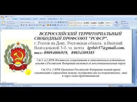 Защита от КоАП 7.19. Не законное подключение и УК 327. 27.07.2019г