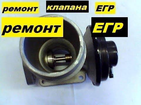 Как почистить и отремонтировать клапан ЕГР. Кайрон.