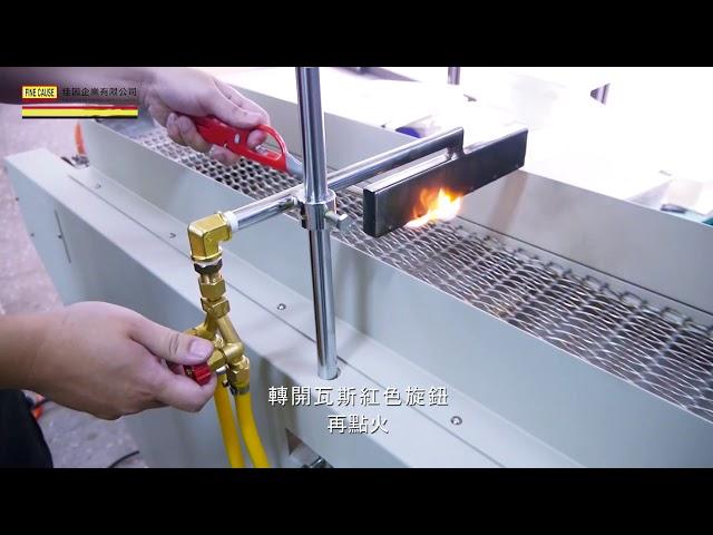 火焰處理機 教學