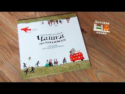 Чашка по- английски.  Григорий Кружков  | Стихи для детей