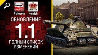 Обзор обновления 1.1 - Полный список изменений - от Homish и Pshevoin - Будь готов! [World of Tanks]