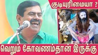 சீமானின் சரமாரி கேள்விகள் : Seeman Latest Speech About CAA And Budget 2020 | Naam Tamilar Katchi