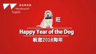 【渥茲華英語】- 《㊗️大家2018 狗年🐕旺旺發》