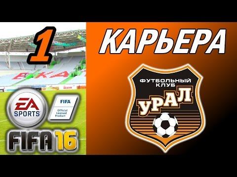 Прохождение FIFA 16 [карьера] #1