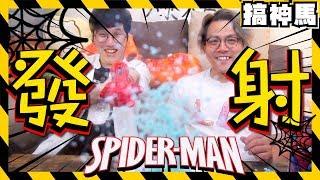 【射出來】成為超級英雄!蜘蛛人發射器!