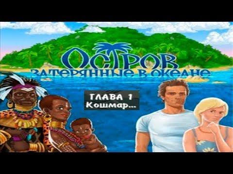Остров: Затерянные в Океане #1 Кошмар Прохождение игры Детское видео как Мультик