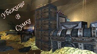 Skyrim: (Мод) Убежище В Сумке / Haven Bag