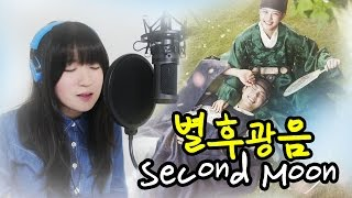 [FANMADE LYRICS] 별후광음 (Second Moon) Moonlight Drawn by Clouds 구르미 그린 달빛 by Marianne & Beige Piano