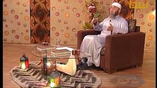 سلم النجاة    الشيخ يوسف بكري    حقيقة الإيمان