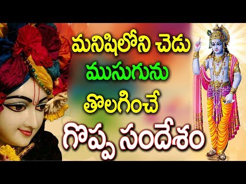 Bhagavad Gita In Telugu I communication skills I lord krishna teachings I #krishna I rectvmystery