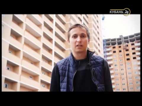 «Дежурный по Кубани». Как купить квартиру