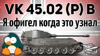 VK 45.02 (P) Ausf. B - Я офигел, когда это узнал - Гайд